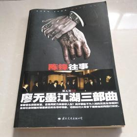 陈锋往事:廖无墨江湖三部曲(天涯当红作者廖无墨2010年重出江湖,为你讲述真正的黑道风云!)
