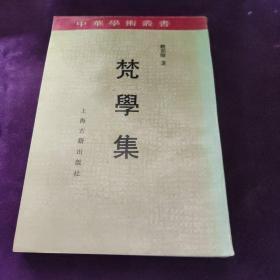 梵学集:中华学术丛书