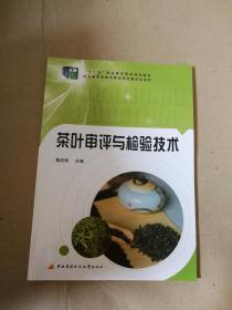 茶叶审评与检验技术9787304067960