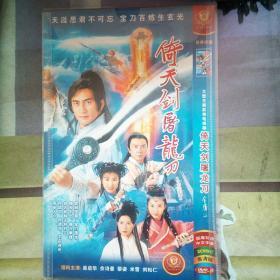 倚天屠龙记DVD碟片 吴启华版