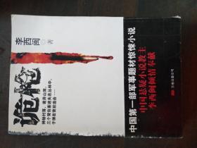 中国第一部军事题材惊悚小说:诡枪