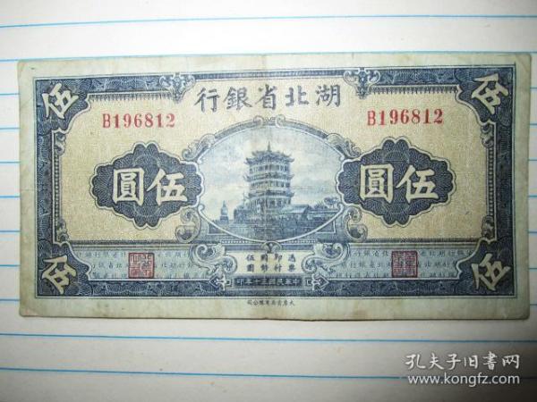 湖北银行五元