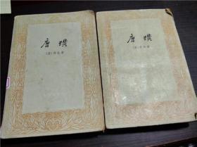 唐璜(上下)拜伦著 上海译文出版社 1978年版 大32开