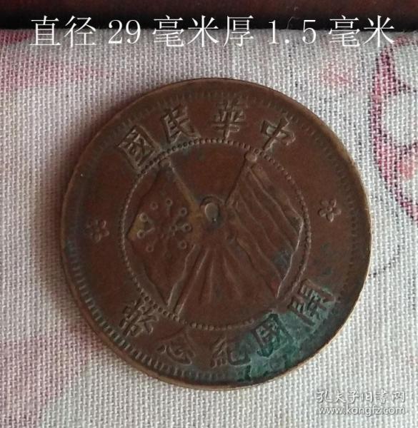 中华民国开国纪念币十文10059