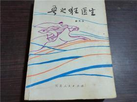 吾也狂医生   俞天白著   河北人民出版社 1981年1版1印 大32开
