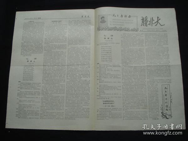 新北大(增刊)4版