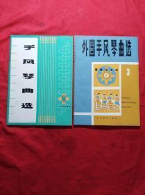 (手风琴曲选8)(外国手风琴曲选3)两本合售(16开)