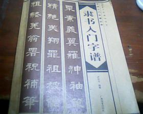 隶书入门字谱