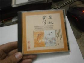 黄河 梁祝 (马可波罗正版CD,西崎崇子小提琴,殷承宗钢琴。1992 HNH INTEMATIONAL LTD)