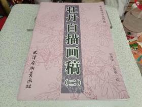 牡丹白描画稿(二)/美术教学示范作品