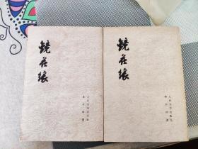 镜花缘(人民文学)