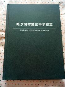 哈尔滨市第三中学校志 1923---2013