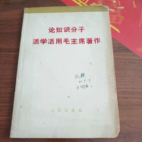 论知识分子活学活用毛主席著作 人民出版社