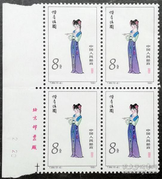 T69 红楼梦(12-6)惜春构图 原胶全新上品带铭四方连(T69-6邮票)