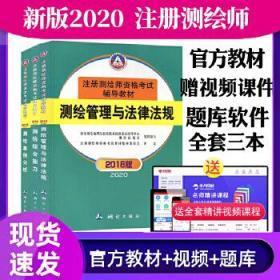 2020年测绘师资格考试教材(全套3本)含大纲 赠视频课件