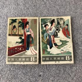 1983年T82西厢记邮票2枚合售(惊艳1张听琴1张)