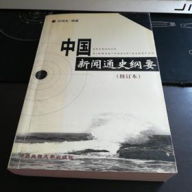 中国新闻通史纲要(修订本)