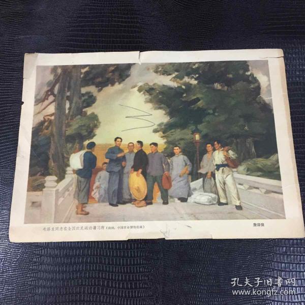 毛泽东同志在全国农民运动研习所  (轻微破损)M
