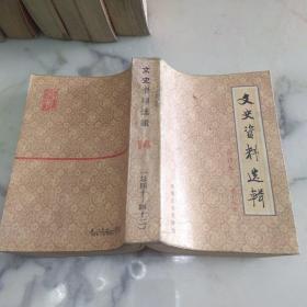 《文史资料选辑合订本14》第十四册 总四十-四十二