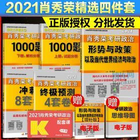 【预售】肖秀荣2021考研政治1000题 形势与政策 肖四肖八8 4四套