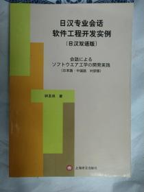 【日文原版】日汉专业会话 软件工程开发实例,(邮局挂刷免运费)