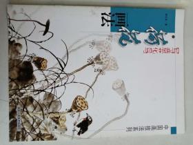中国画技法系列:写意花鸟——荷花画法