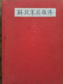 解放军英雄传  1986年12 月一版一印,绸面精装。