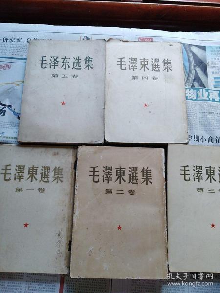 毛泽东选集   5册全   第二版