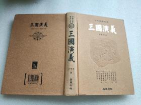 古典名著普及文库:三国演义