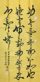 高峡  136*68   著名书画家、碑石专家。原西安碑林博物馆馆长、研究员、兼职教授,陕西书画艺术研究院名誉院长。