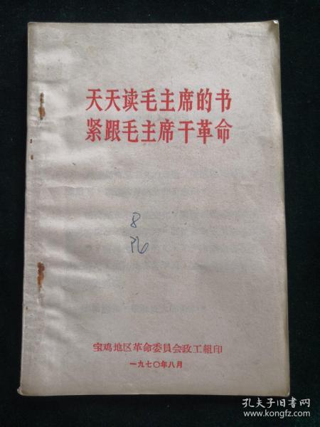 天天读毛主席的书 紧跟毛主席干革命