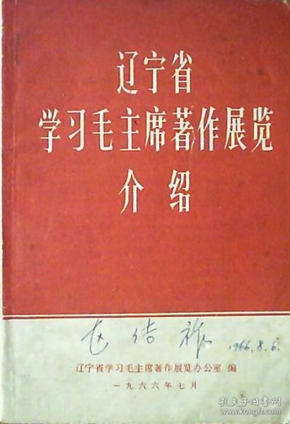 辽宁省学习毛主席著作展览介绍