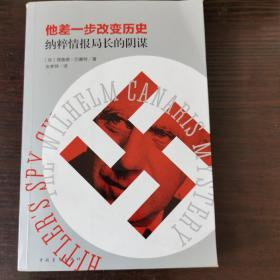 他差一步改变历史:纳粹情报局长的阴谋