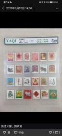 第三轮生肖邮票,24枚全套(每年双枚)