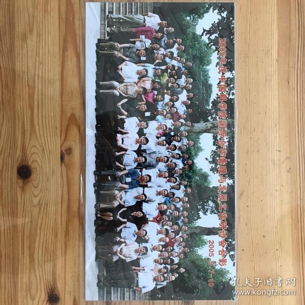 2005年中国科学院国际合作管理与发展工作研讨会合影照片