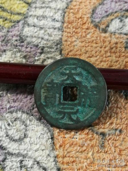 天福元宝2.32厘米