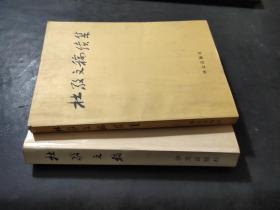 杜敬文稿+杜敬文稿续集 2本合售  签赠本