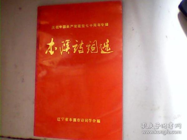 本溪诗词选 庆祝中国共产党建党七十周年专辑
