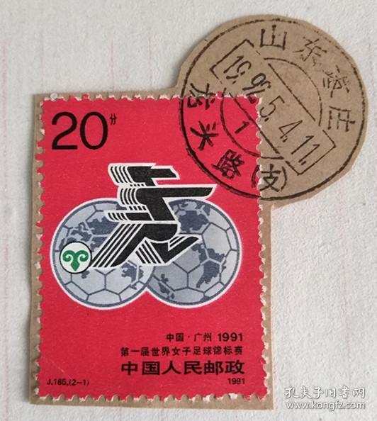 邮票 J.185.(2-1) 第一届女足生日地址邮戳1992.5.4山东枣庄龙头路