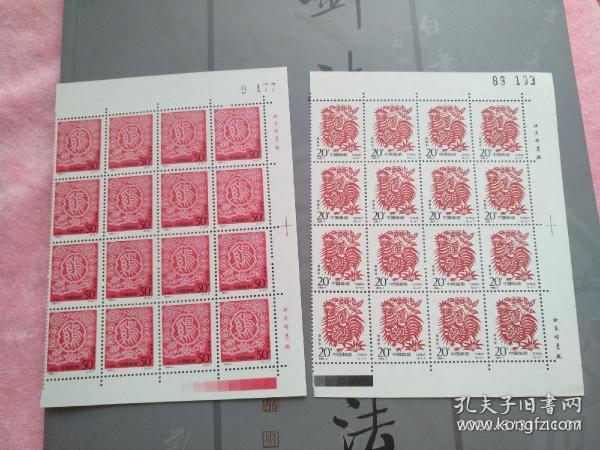 第二轮生肖票,鸡,狗,猴,整版(每类二套)。每套360元