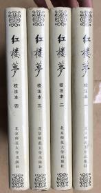 红楼梦 校注本(全四册)(大32开硬精装有护封)
