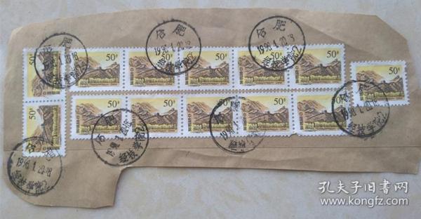普29  万里长城(明)(6) 古北口, 50分生日地址邮戳1998.1.20合肥经济学院