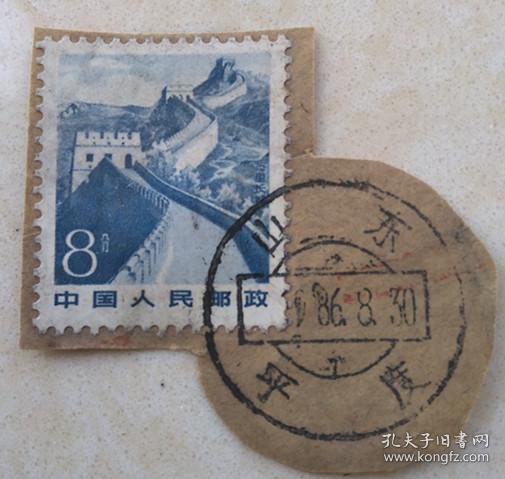 普22邮票祖国风光普通邮票(3) 8分 万里长城生日地址邮戳1986.8.30山东平度