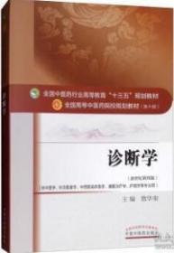 诊断学(新世纪第4版 供中医学、针灸推拿学、中西医临床医学、康复治疗学、护理学等专业用)