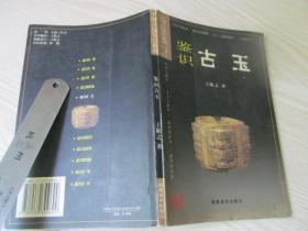 中国书画鉴识系列:鉴识古玉
