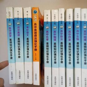(实训)高中数学、语文、英语、化学、物理、历史、政治、地理、生物、基础知识强化手册 英语语法强化手册(全10册合售)