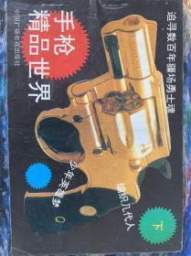 手枪精品世界