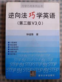逆向法巧学英语(第三版3.0)