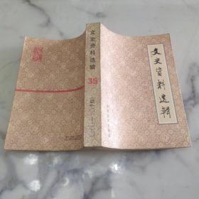《文史资料选辑合订本35》第三十五册  总一〇一-一〇三