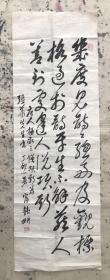 章草大师王遽常弟子:富铁耕书法,102@34,约3平尺